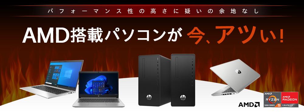 AMD搭載パソコンが今、アツい!  日本HP