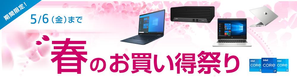 HP「春のお買い得パソコン祭り」パソコン・ゲーミングPCなどがセール中!2021年5月6日まで