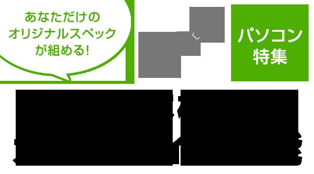 お好きな構成にカスタマイズ可能!パソコン特集   日本HP