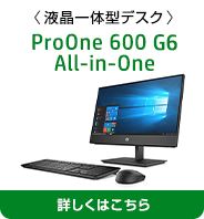ProOne 600 G5 All-in-One