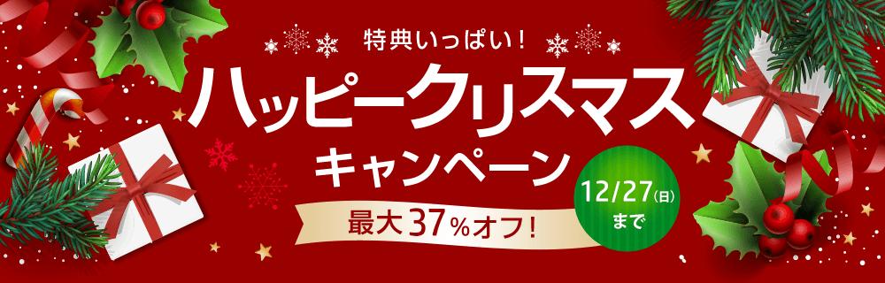 HP「ハッピークリスマスキャンペーン」パソコン・ゲーミングPCなどがセール中!12月27日まで