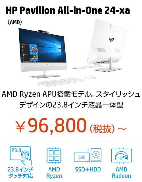 HP Pavilion All-in-One 24(AMD)