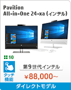 HP Pavilion All-in-One 24-xa(インテル)