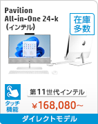 HP Pavilion All-in-One 24-k(インテル)