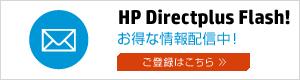HP Directplus(会員登録専用)