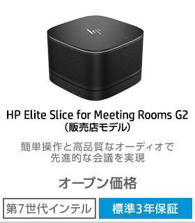 HP Elite Slice for Meeting Rooms G2 (販売店モデル)