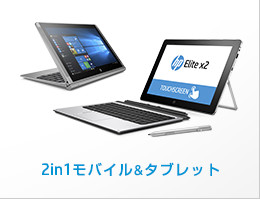 2in1モバイル&タブレット