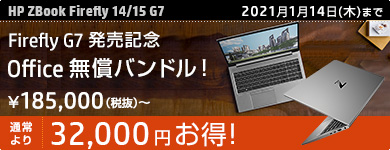 【HP ZBook Firefly G7 発売記念】Microsoft Office Home and Business 2019セット得々モデル