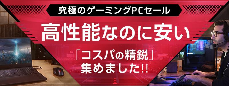 HP「ゲーミングパソコン オンライン限定セール!」通常より132,800円オフなど
