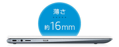 HP Chromebook x360 14 薄さ:約16mm
