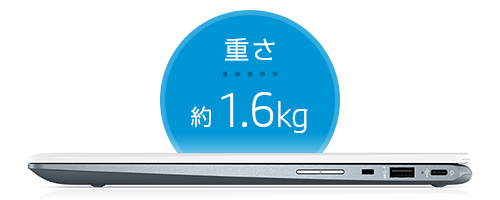 HP Chromebook x360 14 重さ:約1.6kg