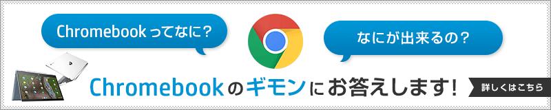 Chromebook ってなに?なにが出来るの?Chromebookのギモンにお答えします!