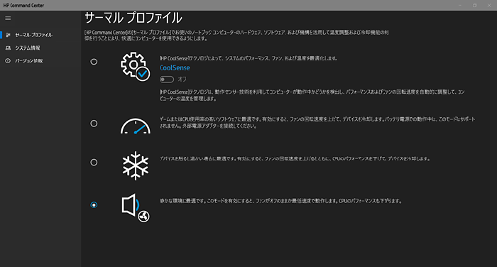 HP Command Center 設定画面