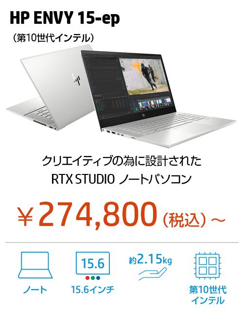 2021年 おすすめノートパソコン(PC) (個人のお客様) 日本HP
