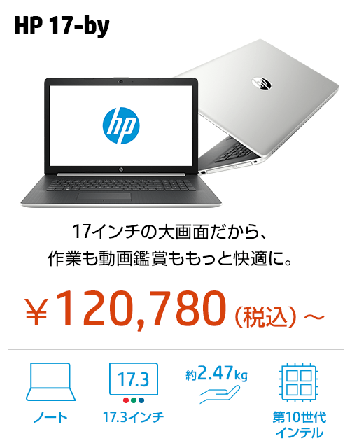 HP 17-by0000/2000