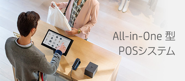 All-in-One型 POS