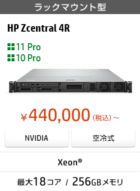 HP Zcentral 4R