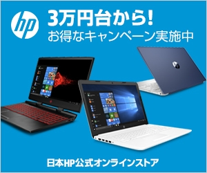 HP Directplus オンラインストア