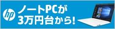 HP Directplus -HP蜈ャ蠑上が繝ウ繝ゥ繧、繝ウ繧ケ繝医い-